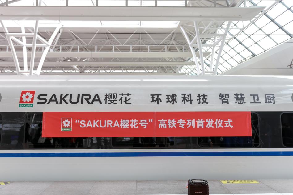 """SAKURA樱花以科技为引擎 冠名高铁跑出品牌""""加速度"""""""