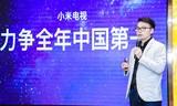 小米电视全球出货量840万台,同比增长高达225%