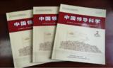 《中国领导科学》:海尔COSMOPlat推动企业领导力革命
