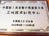 首批59家中国轻工技术研究中心授牌:茅台、海尔入选