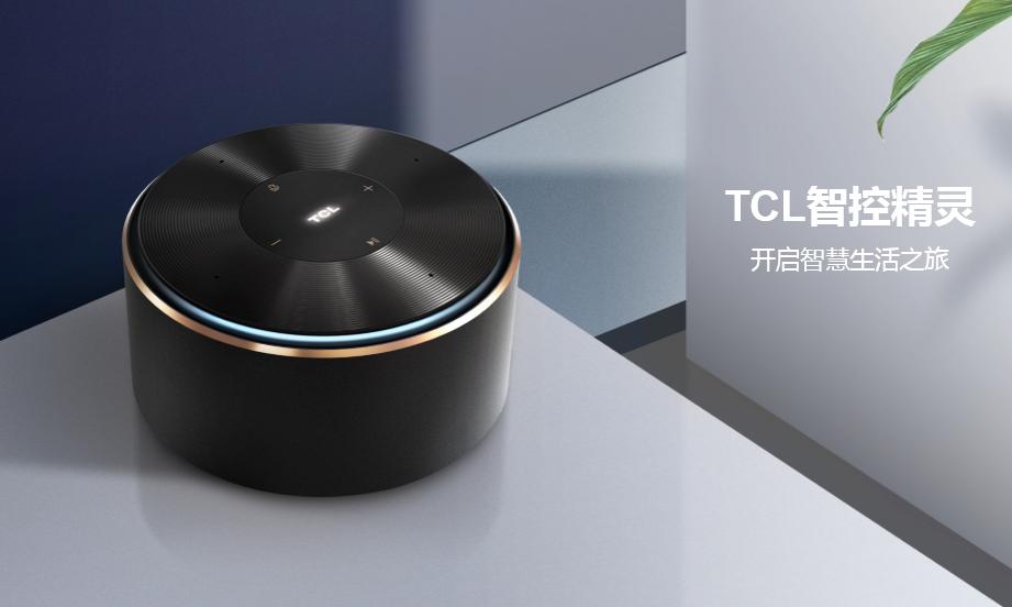让生活更简便,TCL智控精灵带你玩转智能家居生活