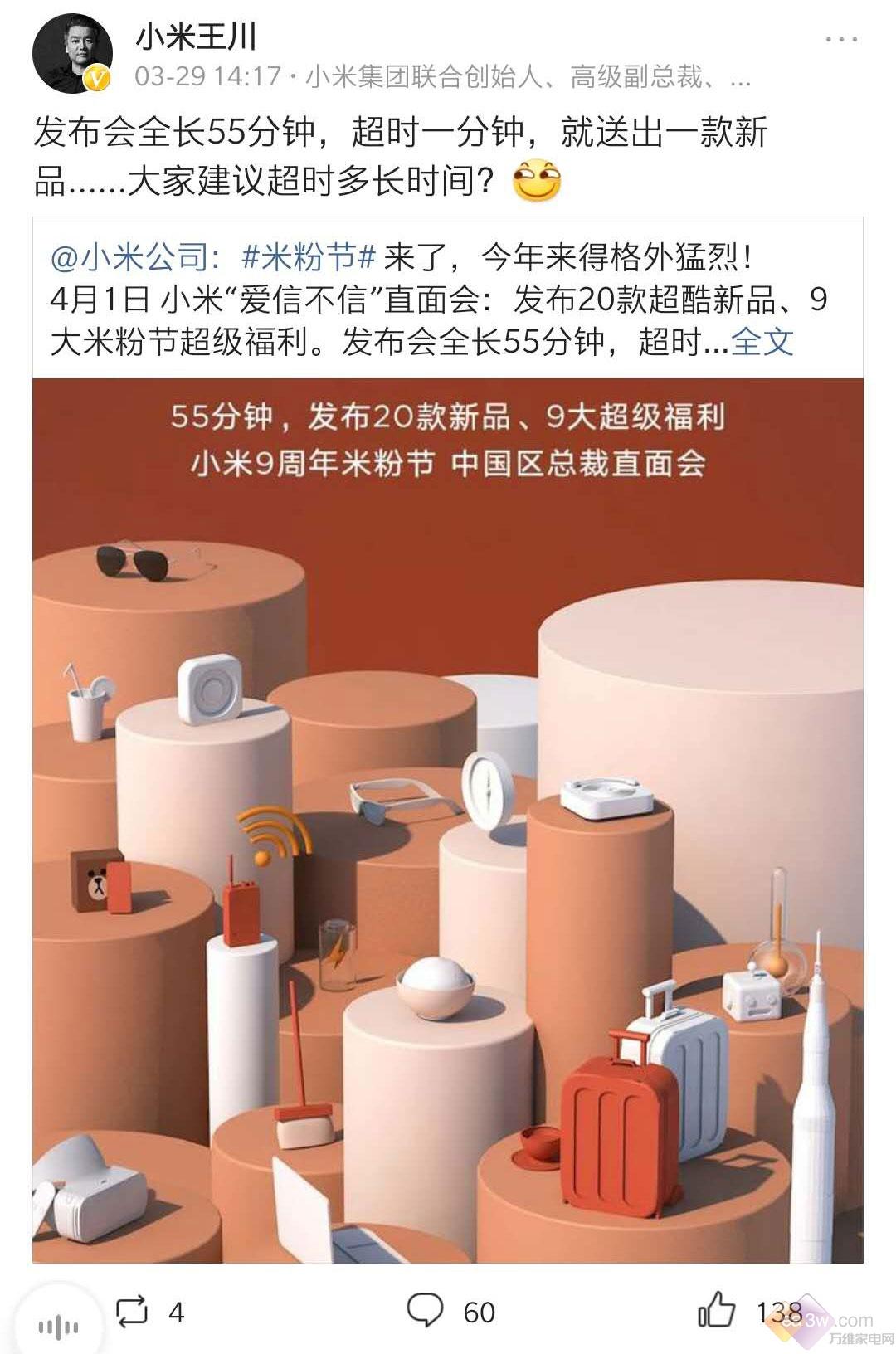 小米新空调4月1日发布,干净省电省钱成三大关键词