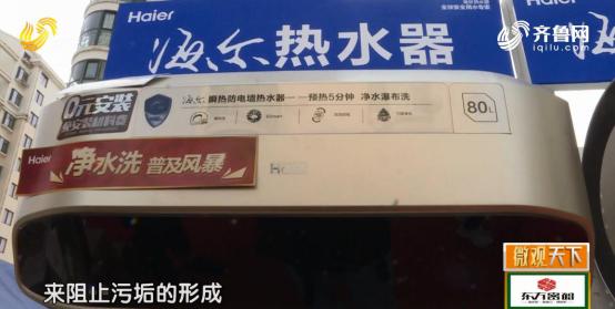 山东电视台:超龄热水器污水洗 海尔抑垢净水洗