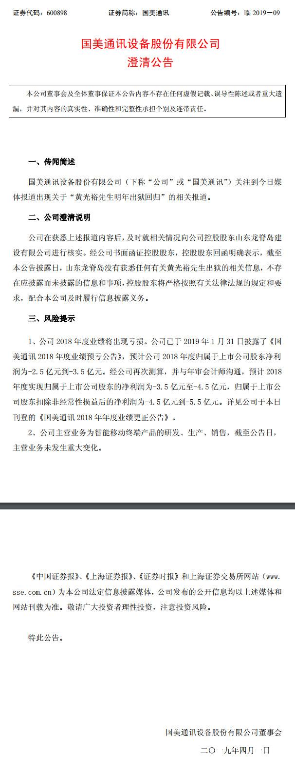 """新濠天地下载地址早闻:AI""""复活""""张国荣,国美通讯回应黄光裕出狱相关信息"""