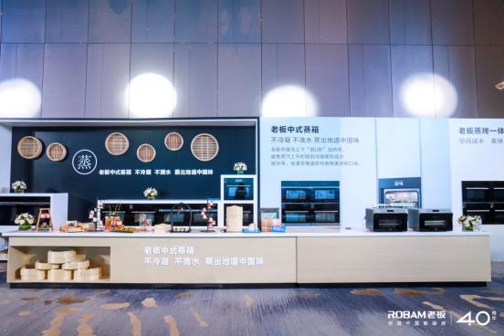 开启中国蒸文化之旅,老板电器十城新品发布会揭秘济南蒸味