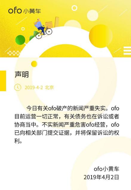 科技早闻:ofo回应破产传闻,韩国5G套餐价格出炉