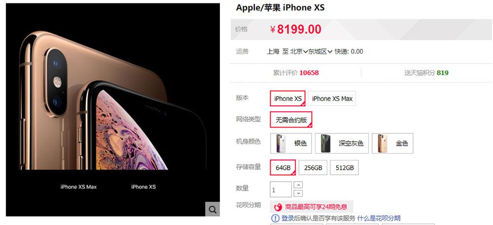 """苹果中国""""诚意""""降价:iPhone最高降500元,14日内可退差价"""
