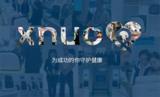 重构品牌形象,美国XNUO心诺转型升级的挣扎与蜕变