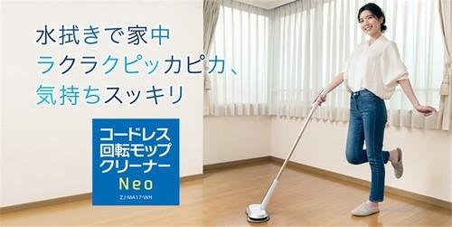 日本UONI由利电动拖把成居家好帮手,网红单品可不是吹