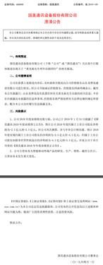 """科技早闻:AI""""复活""""张国荣,国美通讯回应黄光裕出狱相关信息"""