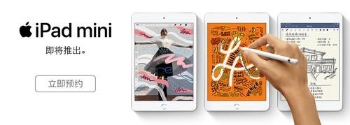 四款苹果新品大中开售,哪一款最适合你?