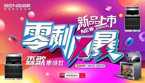 森歌集成灶421全国钜惠活动正式开启,新品上市,零利风暴!