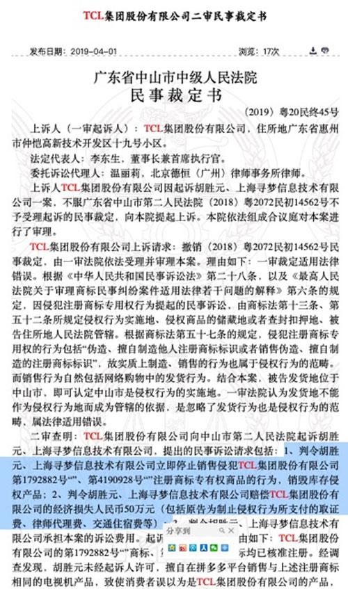 """55吋TCL电视仅售788元?拼多多疑似""""虚假宣传""""套路多"""
