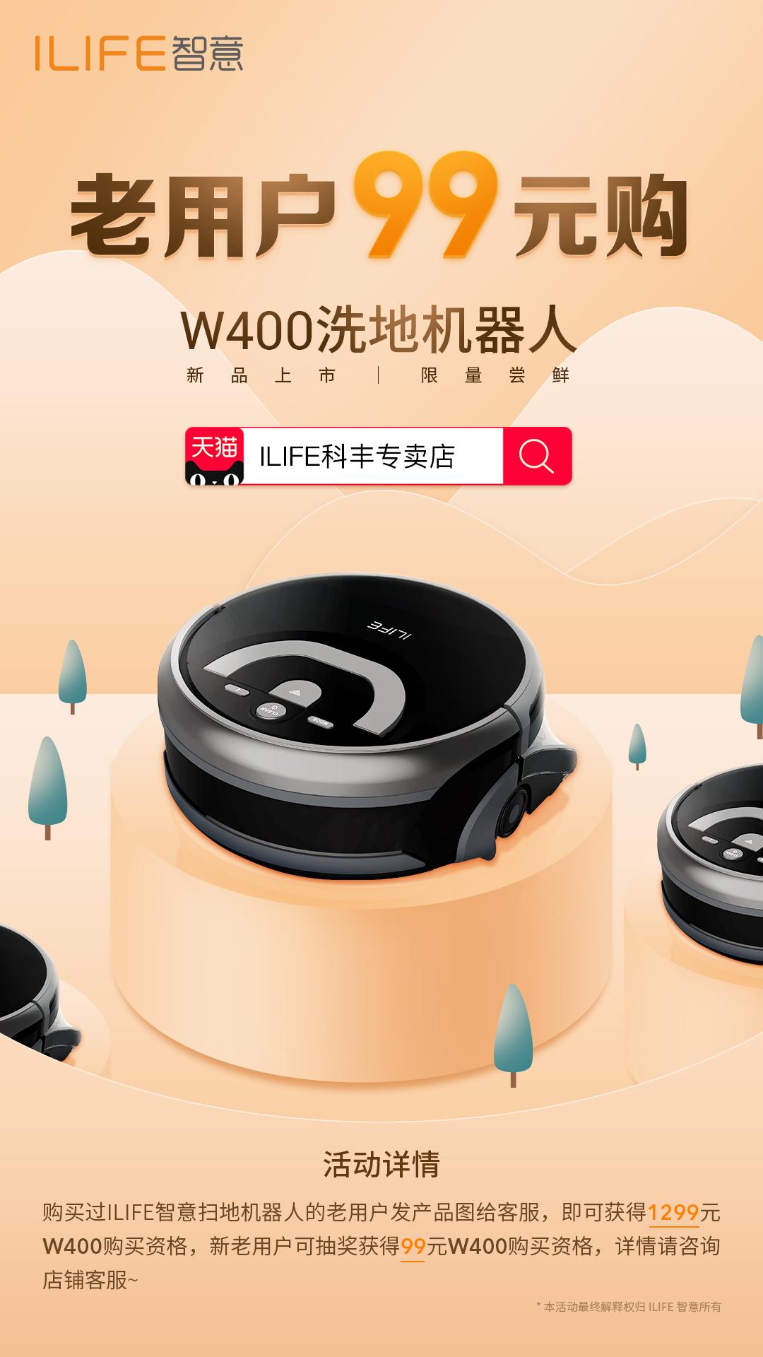 老用户福利!限量99元抢ILIFE智意新品W400洗地机器人