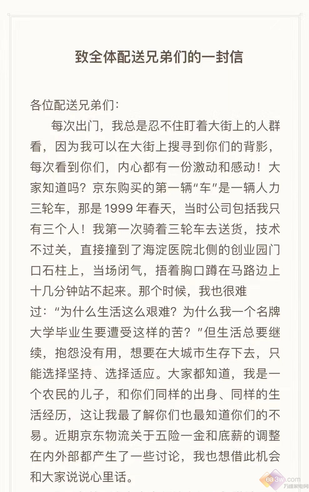 新濠天地下载地址早闻:京东物流18年亏28亿求转型,支付宝将开启刷脸支持