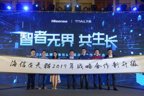 海信天猫战略合作升级,加速智能家电产品物联网布局