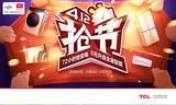 TCL电视+TCL冰箱+专属VIP+智能门锁只需188元?抢节来了!