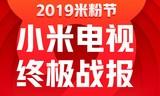 """谁说没人买电视?小米电视""""2019米粉节""""单日总销售额破3.6亿"""