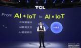 TCL王成:加速转型智能科技企业,全面进军AI×IoT