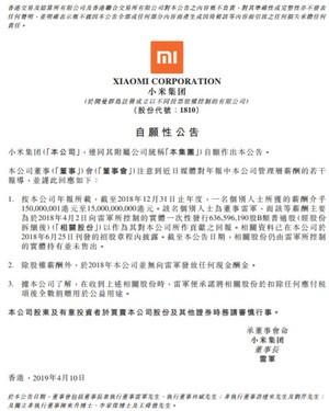 科技早闻:小米回应雷军100亿年薪,联想公布新3S战略