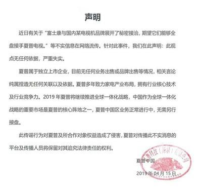 夏普发声明回应出售电视业务:严重失实,业务正常进行