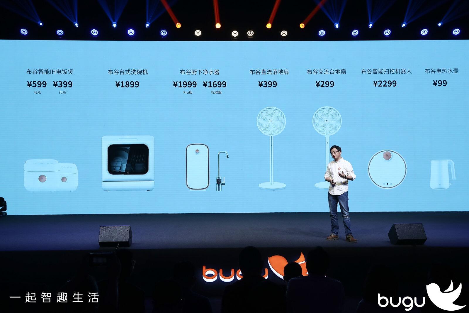 """颠覆行业的新""""屠夫""""诞生!美的互联网品牌布谷BUGU新品六连发"""