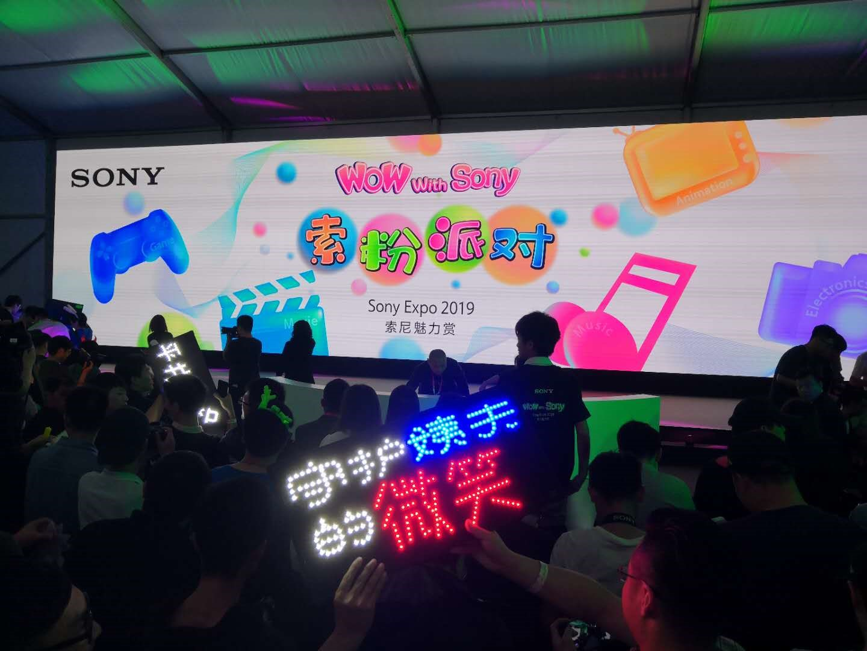 为消费者带来感动,索尼黑新濠天地下载地址魅力赏2019绽放深圳