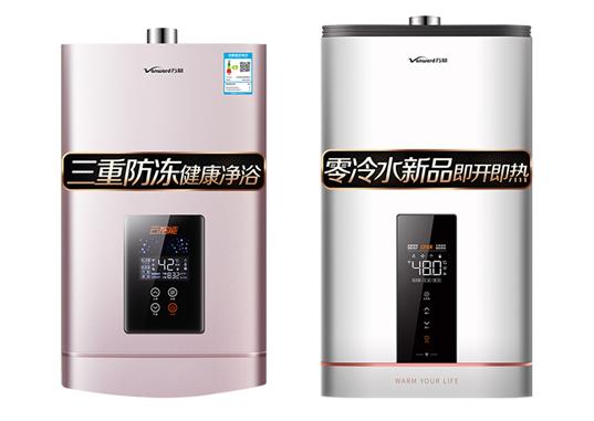 价格减半还有多重好礼送不停,这两款智能燃气热水器真超值