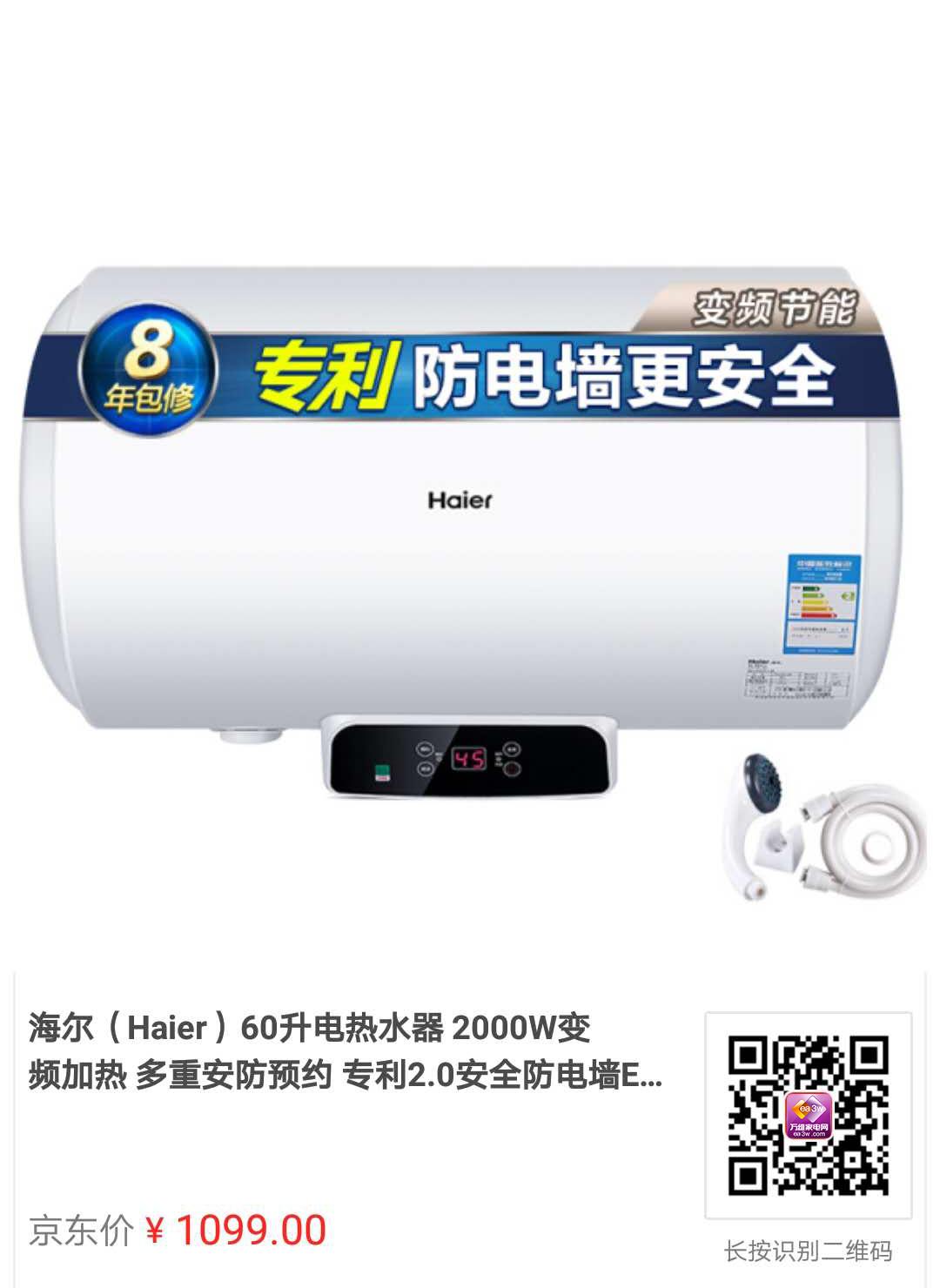 这些千元级的储水式电热水器,你感兴趣吗?