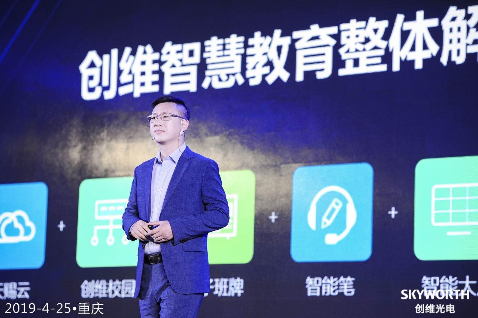 创维光电升级智慧商显战略 契合四大场景推出2019年商显新品