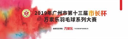 """万家乐独家冠名 第十三届""""市长杯""""羽毛球系列大赛开赛"""
