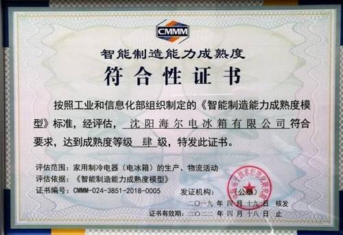 5000+企业参评2019智能制造评级海尔冰箱第一
