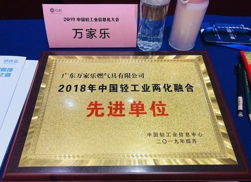 """万家乐荣获""""2018年中国轻工业两化融合先进单位"""""""