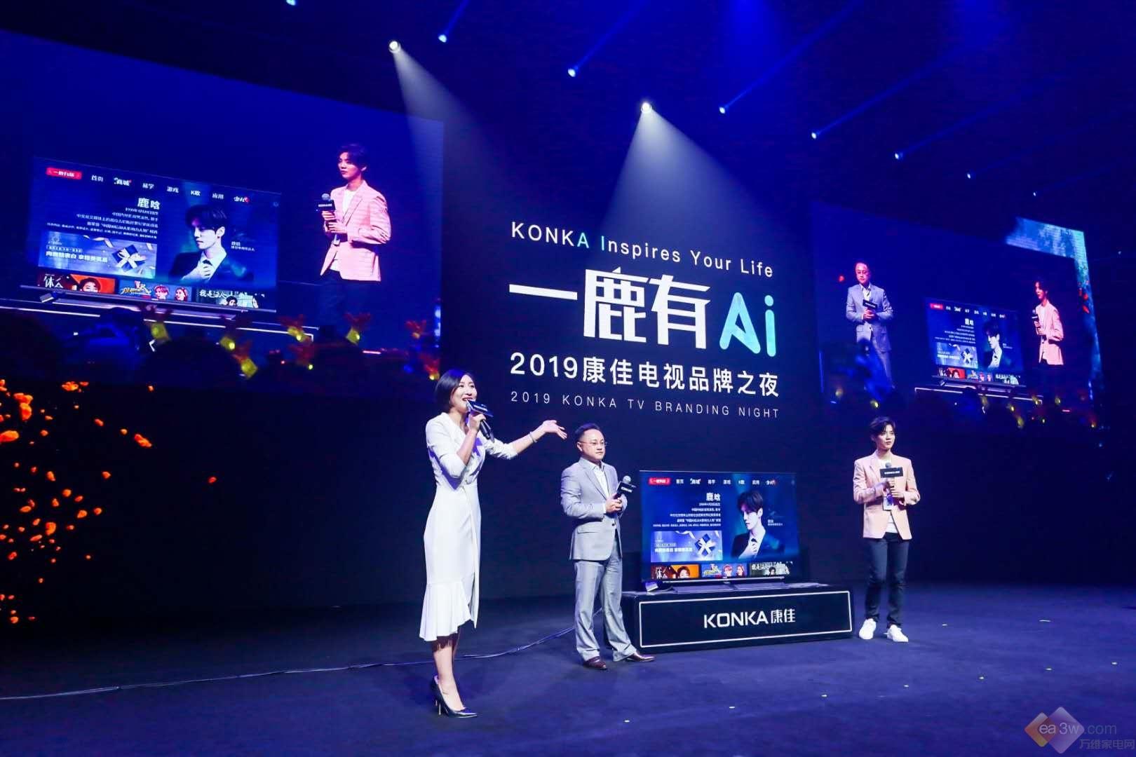 除了签约鹿晗,康佳电视2019还释放了三大信号