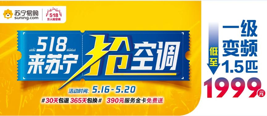 进入5月全年最佳抢空调时机,苏宁518空调节热力来袭