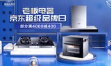 4·29约定你!京东×老板电器上演超级品牌日,再掀品质厨电畅购狂潮