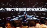 中国首届新生态客厅黑科技峰会:AIoT时代下,智能家居的发展趋势是什么?