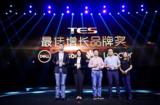 2019TES天猫消费电子生态峰会海尔3大品牌斩获大奖