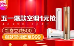 欢购五一,促销期到来哪些家电产品可趁机买?