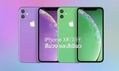 科技早闻:iPhone XR新增两种颜色;戴森电动车6月开始测试