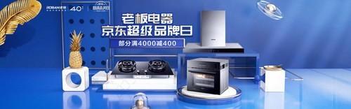 4・29约定你!京东×老板电器上演超级品牌日,再掀品质厨电畅购狂潮