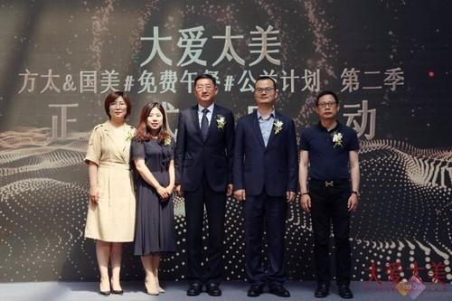 """大爱不断,方太国美""""大爱太美""""公益计划第二季在京启动"""