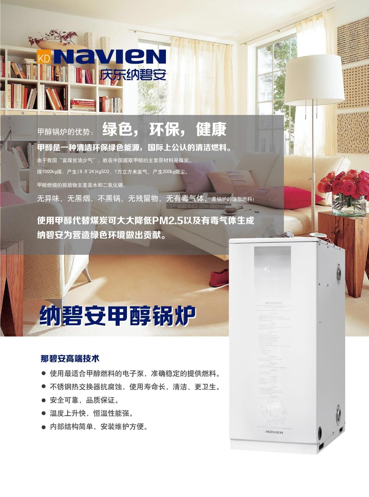 庆东纳碧安:以自研能力凸显品牌优势v1.2
