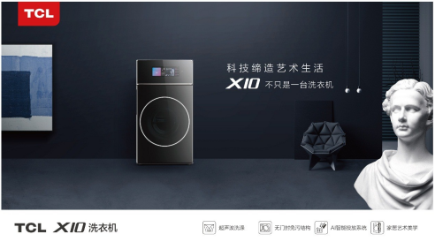 TCL冰箱洗衣机杯普通话大赛启动 大国品牌助力打造城市名片