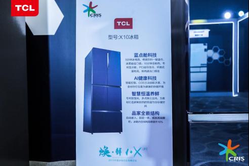 2019中国冰箱行业论坛TCL横扫三项大奖  打造极速制冷机器