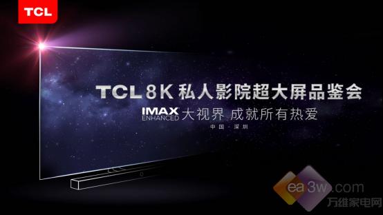 TCL超大屏电视矩阵曝光,11款产品抢先布局客厅私人影院市场