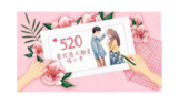 520来临,给爱的人的礼物你准备好了吗?