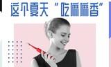 """图说:这个夏天""""吃嘛嘛香"""",爱""""吃""""护牙指南送给你"""