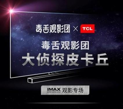 触及IMAX电影,面基毒舌观影团,TCL这次玩大了!