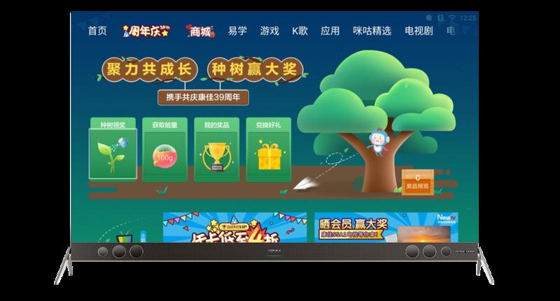 康佳39周年庆聚力成长,多方联动玩转OTT营销